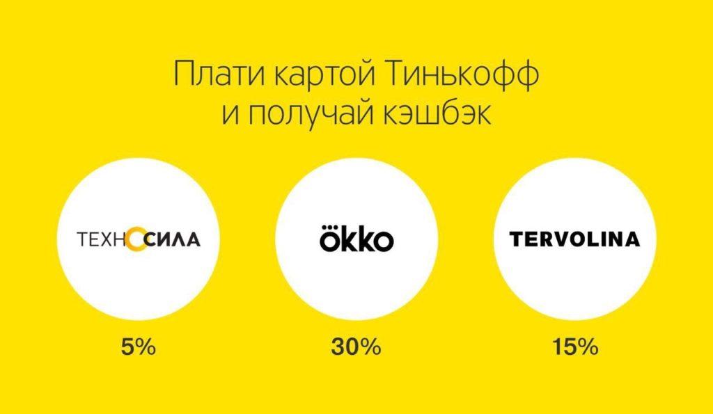 Тинькофф повышенный кэшбэк 5 процентов