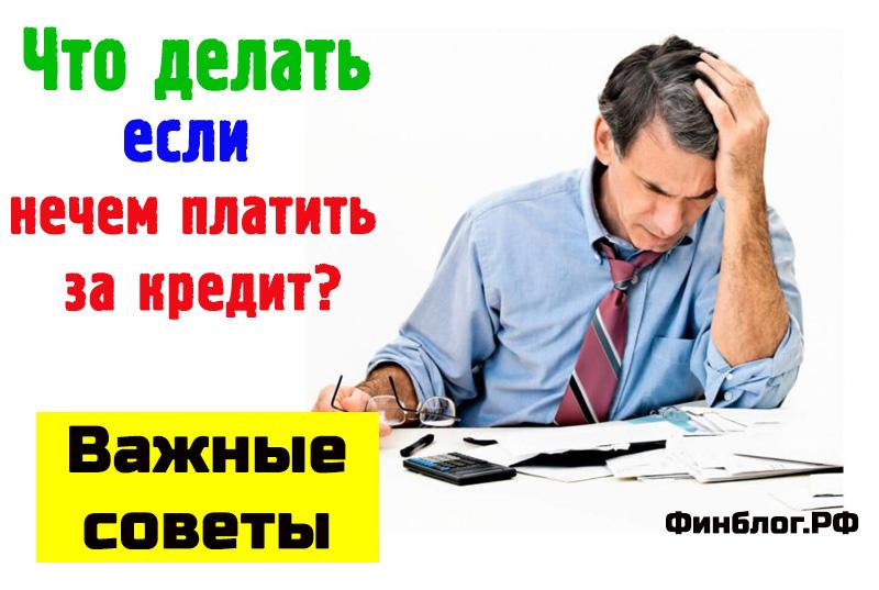 содержание: Активизировать что делать если нечем платить по ил Хабаровск