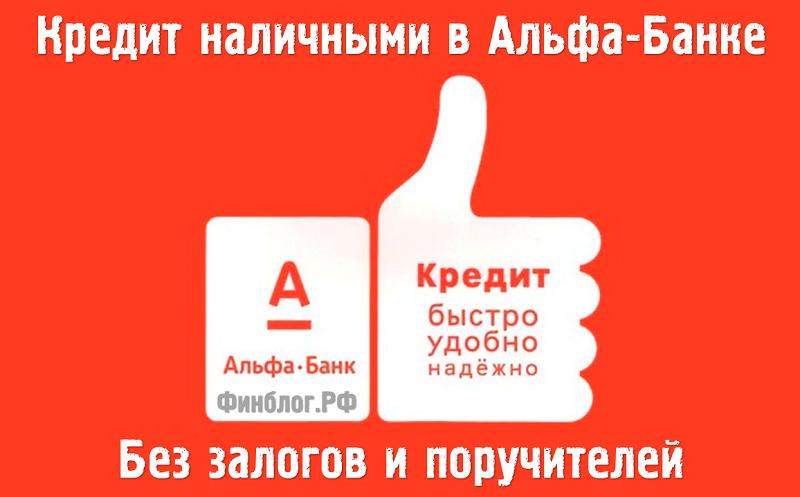 Посмотреть кредит альфа банк