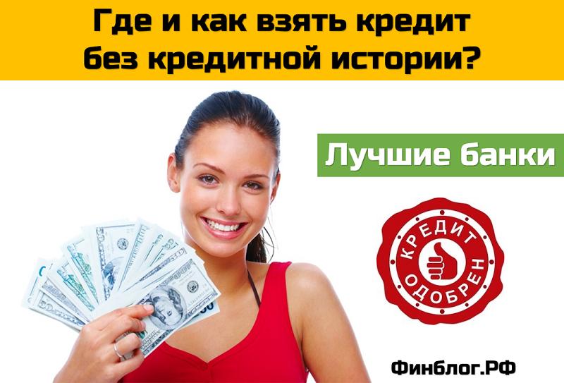 Отказ в банках где взять кредит