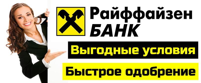 переведя условия ипотеки в райффайзенбанке россия проследив взгляд