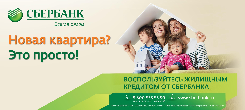 Лисе как оформить ипотеку в сбербанке россии на квартиру в бы
