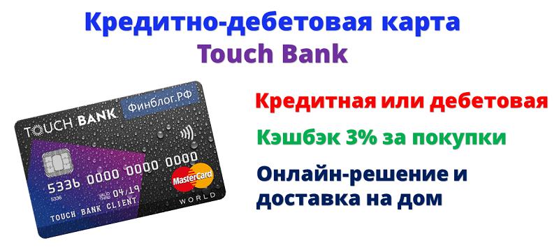 Как сделать кредитною карточку
