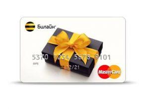 оформить кредитную карту билайн онлайн