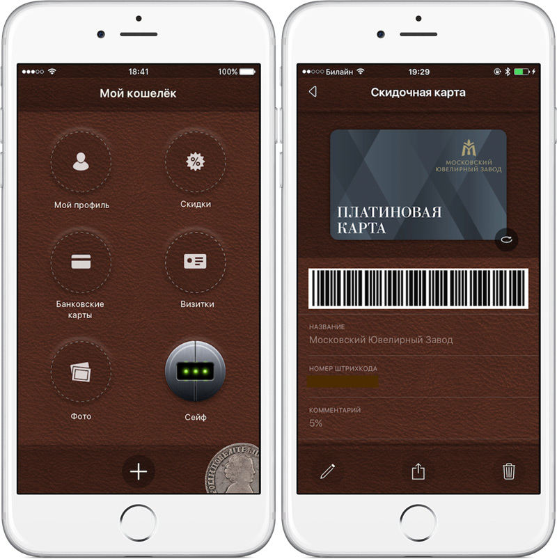 mobile-wallet-sberbank-2