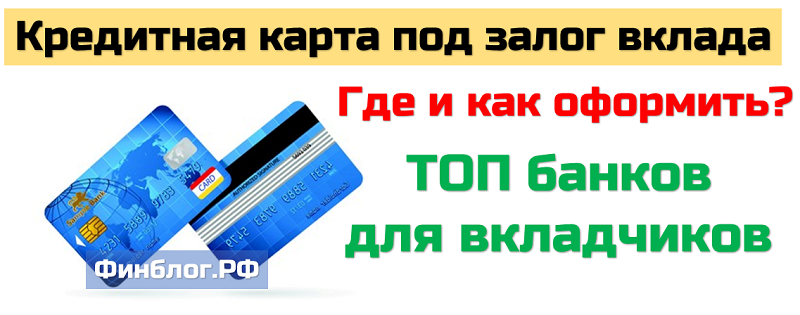 Где оформить кредитную карту для вкладчика?