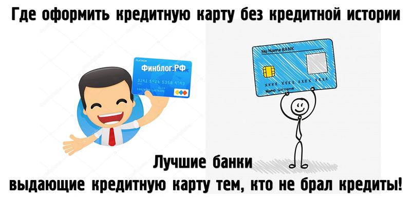 оформить кредитную карту без кредитной истории онлайн бесплатно
