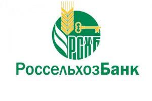 rosselhozbank-onlayn-zayavka-na-kredit-nalichnyimi