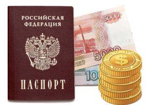 Кредит по паспорту без справок